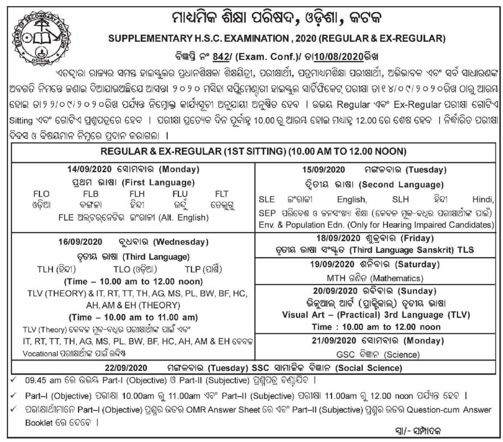 Odisha-HSC-10th-supplementary-2020-time-table