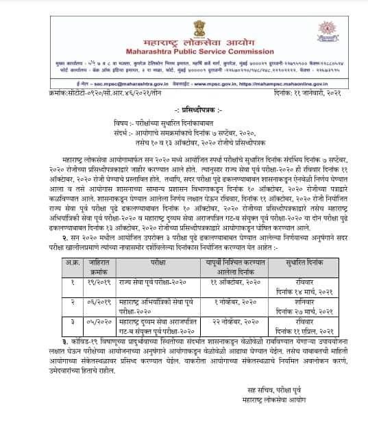 MPSC_Official_notification